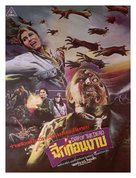 Day of the Dead - Thai Movie Poster (xs thumbnail)