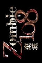 Zombie 108 - Taiwanese Logo (xs thumbnail)