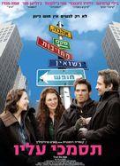 Trust the Man - Israeli Movie Poster (xs thumbnail)