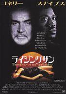 Rising Sun - Japanese Movie Poster (xs thumbnail)