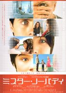 Mr. Nobody - Japanese Movie Poster (xs thumbnail)