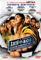 Jay And Silent Bob Strike Back - Russian DVD movie cover (xs thumbnail)