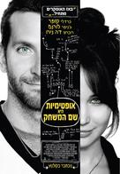 Silver Linings Playbook - Israeli Movie Poster (xs thumbnail)