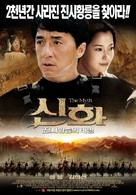 Shen hua - South Korean Movie Poster (xs thumbnail)