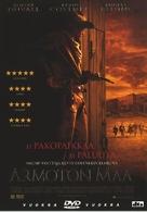 Open Range - Finnish DVD movie cover (xs thumbnail)