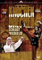 Nan bei zui quan - German DVD cover (xs thumbnail)