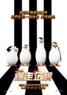 Penguins of Madagascar - Taiwanese Movie Poster (xs thumbnail)