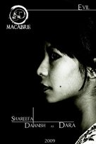 Macabre - Indonesian Movie Poster (xs thumbnail)