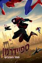 Spider-Man: Into the Spider-Verse - Israeli Video on demand cover (xs thumbnail)