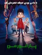 ParaNorman - Iranian Movie Cover (xs thumbnail)