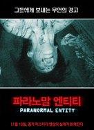 Paranormal Entity - South Korean Movie Poster (xs thumbnail)