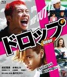 Drop - Japanese Blu-Ray cover (xs thumbnail)