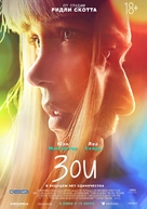 Zoe - Russian Movie Poster (xs thumbnail)