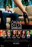Crazy, Stupid, Love. - Hungarian Movie Poster (xs thumbnail)
