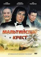 Maltiysky Krest - Russian Movie Cover (xs thumbnail)