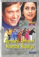 Aamdani Atthanni Kharcha Rupaiya - Movie Cover (xs thumbnail)