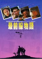 The Big Red One - Japanese Movie Poster (xs thumbnail)