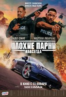 Bad Boys for Life - Russian Movie Poster (xs thumbnail)
