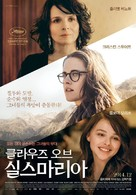 Clouds of Sils Maria - South Korean Movie Poster (xs thumbnail)