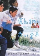 Bacheha-Ye aseman - Japanese Movie Poster (xs thumbnail)