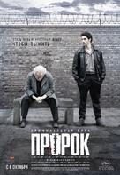 Un prophète - Russian Movie Poster (xs thumbnail)