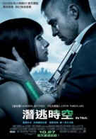 In Time - Hong Kong Movie Poster (xs thumbnail)