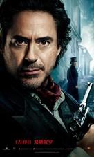 Sherlock Holmes: A Game of Shadows - Chinese Movie Poster (xs thumbnail)
