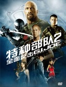 G.I. Joe: Retaliation - Chinese Movie Cover (xs thumbnail)