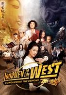 Xi You Xiang Mo Pian - DVD cover (xs thumbnail)