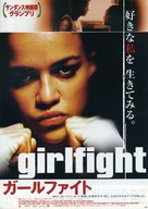 Girlfight - Japanese Movie Poster (xs thumbnail)