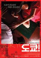 Tôkyô! - South Korean Movie Poster (xs thumbnail)