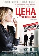 Il capitale umano - Russian Movie Poster (xs thumbnail)