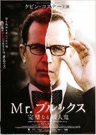 Mr. Brooks - Japanese Movie Poster (xs thumbnail)