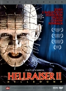 Hellbound: Hellraiser II - Polish DVD cover (xs thumbnail)