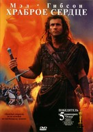 Braveheart - Russian DVD movie cover (xs thumbnail)