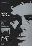 Moy drug Ivan Lapshin - Russian Movie Poster (xs thumbnail)