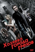 Westbrick Murders - Russian DVD cover (xs thumbnail)