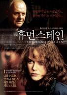 The Human Stain - South Korean Movie Poster (xs thumbnail)