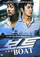 Boat - Taiwanese Movie Cover (xs thumbnail)