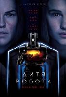 I Am Mother - Ukrainian Movie Poster (xs thumbnail)