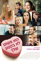 He's Just Not That Into You - Israeli Movie Poster (xs thumbnail)