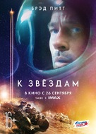 Ad Astra - Russian Movie Poster (xs thumbnail)