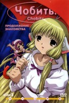 """Chobits"" - Russian DVD movie cover (xs thumbnail)"