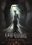 Nevesta -  Movie Poster (xs thumbnail)