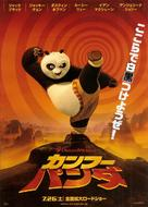 Kung Fu Panda - Japanese Movie Poster (xs thumbnail)