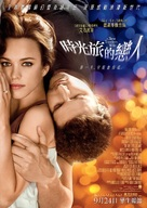 The Time Traveler's Wife - Hong Kong Movie Poster (xs thumbnail)