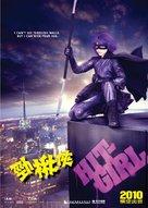 Kick-Ass - Hong Kong Movie Poster (xs thumbnail)