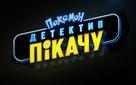 Pokémon: Detective Pikachu - Ukrainian Logo (xs thumbnail)