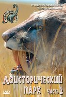"""Prehistoric Park"" - Russian DVD cover (xs thumbnail)"