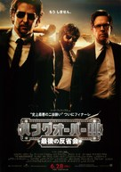 The Hangover Part III - Japanese Movie Poster (xs thumbnail)